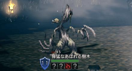獰猛なあばれる樹木(LV45)