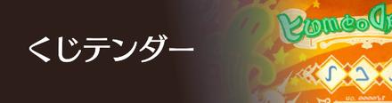 くじテンダー.png