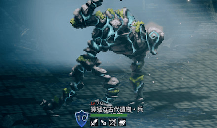 獰猛な古代遺物・兵(LV70)