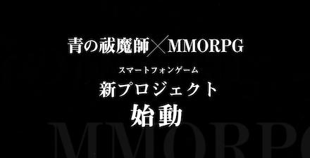 青の祓魔師×MMORPG