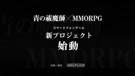 青の祓魔師×MMORPG バナー