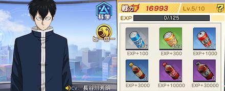 EXPドリンク・ボトル