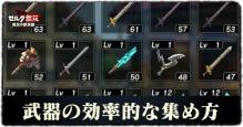 武器の効率的な集め方