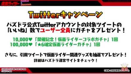 Twitterキャンペーンが開催.jpg