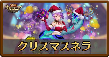 クリスマスネラの評価