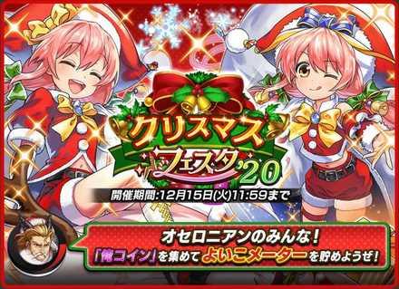 クリスマスフェスタ2020