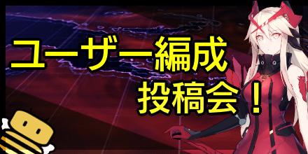 ユーザー編成投稿会.png
