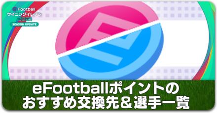 eFootballポイントのおすすめ交換先.png