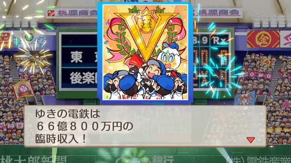 プロ野球日本シリーズの画像