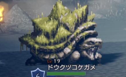 ドウクツコケガメ