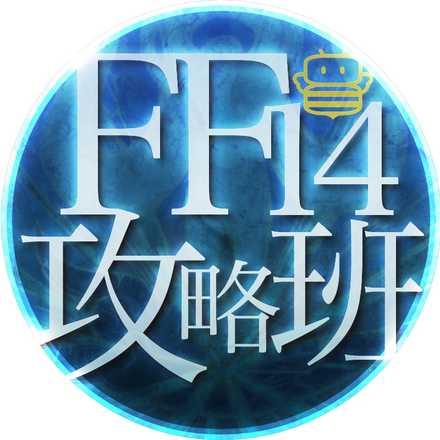 FF14攻略班アイコン