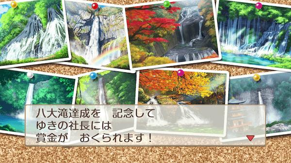 八大滝を探せ!の画像