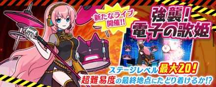 電子の歌姫バナー.jpg