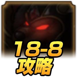 18−8 攻略アイコン