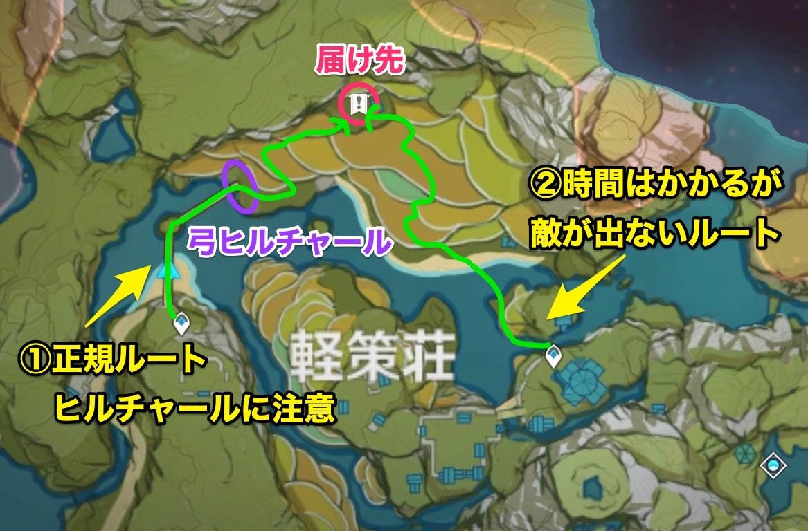 軽策荘.png