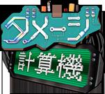 ダメージ計算機ロゴ