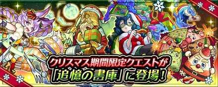 復刻クリスマス降臨