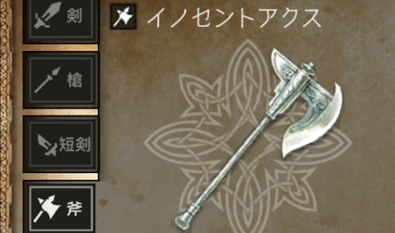 イノセントアクス/歴戦の斧のステータス