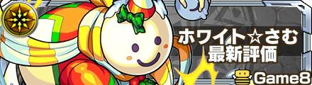 ホワイト☆さむ バナー