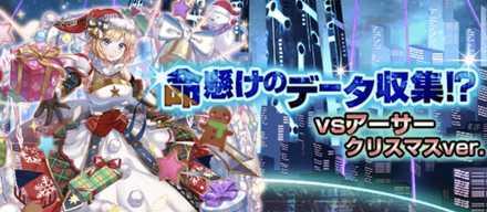 命懸けのデータ収集!?vsアーサークリスマスver.