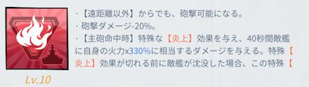 炎上スキル.png