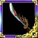 飛天嵐の倭刀の画像