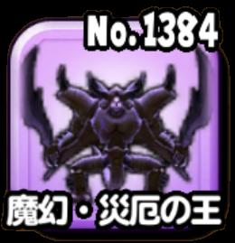 魔幻災厄の王のアイコン