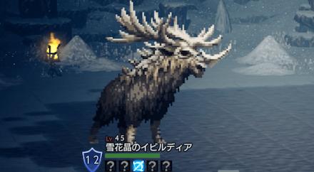 雪花晶のイビルディア(Lv45)