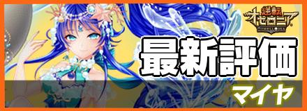 マイヤ_最新評価