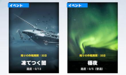 イベント『凍てつく闇』の画像
