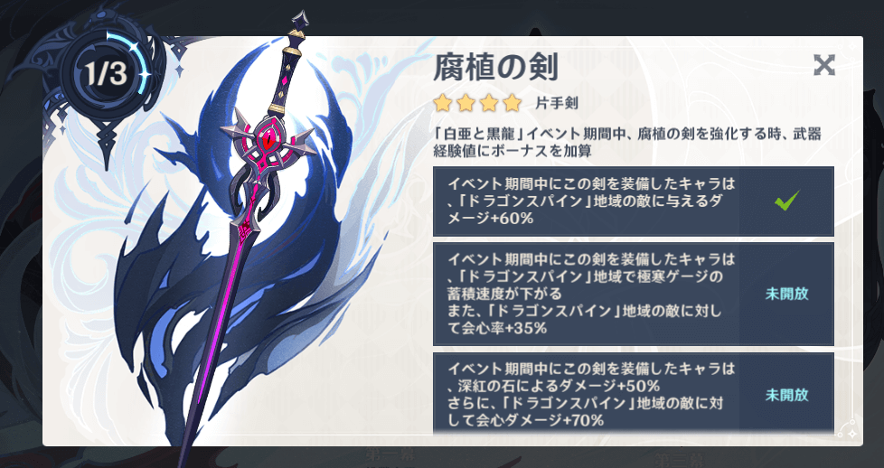 腐植の剣.png
