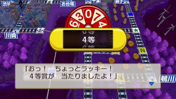 宝くじ駅マスで持ち金を増やす