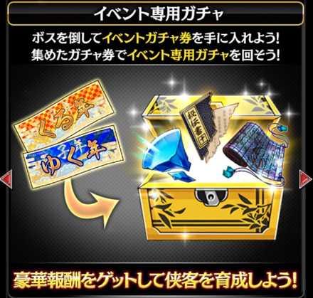 イベント専用ガチャ.jpg
