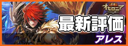 デッキ アレス 覇星神ライシーヤ 討伐デッキ検討1