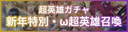 新年特別・ω超英雄召喚のバナー