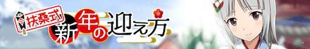 イベント「扶桑式新年の迎え方」攻略1