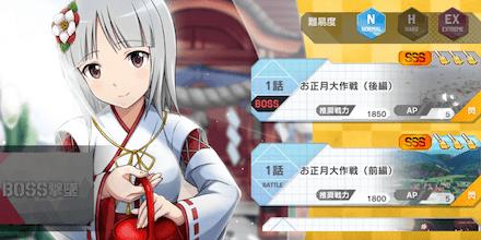 イベント「扶桑式新年の迎え方」攻略5