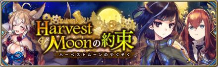 Harvest Moonの約束