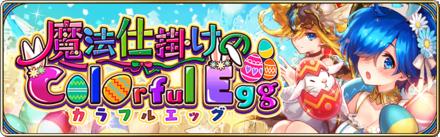 魔法仕掛けのColorful Egg