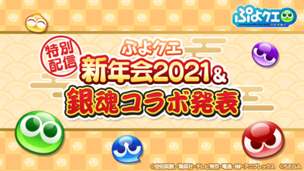 ぷよクエ新年会2021&銀魂コラボ発表 特別配信