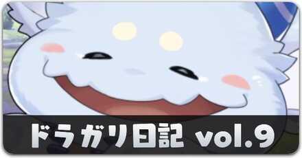 ドラガリ日記_ 9.jpg