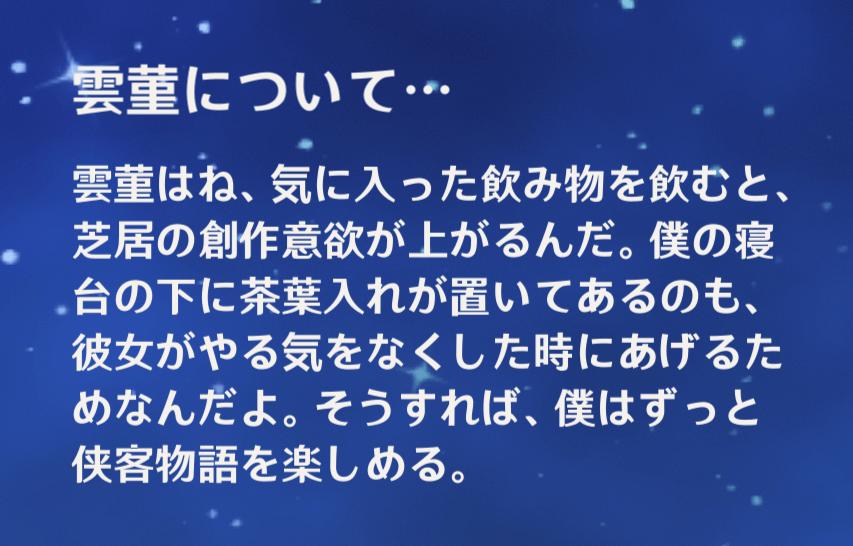 雲菫(うんきん)コメント2