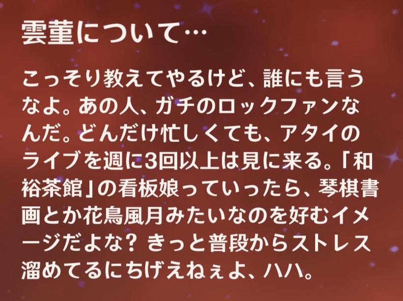 雲菫(うんきん)コメント3