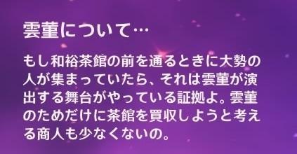 雲菫(うんきん)コメント1