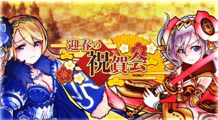 迎春の祝賀会 2.PNG