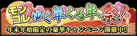 モンコレゆく年くる年祭!