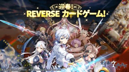 迎春!REVERSEカードゲーム!の画像