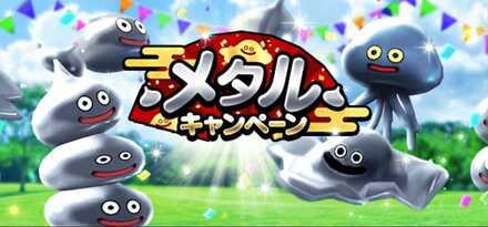 新春メタルキャンペーン