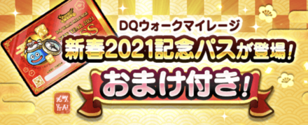 新春2021記念パス