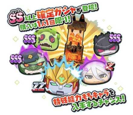 妖怪学園Y第9弾120円ガシャ